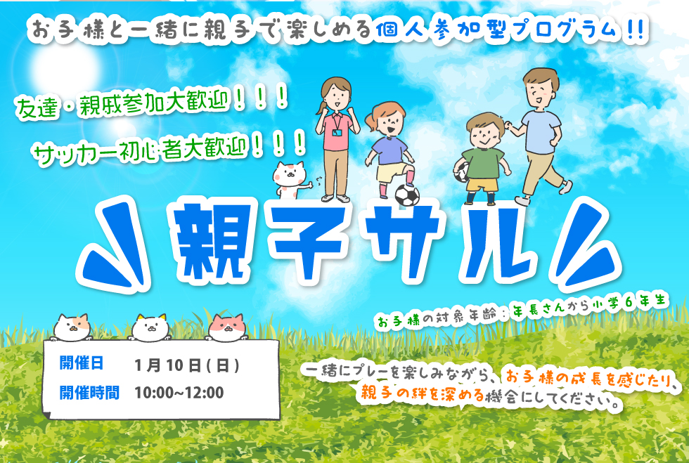 01月10日(日) 10時00分~12時00分 【個人参加型】 親子サル