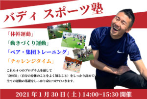 20200130sports key 300x202 - 奈良県生駒でフットサルをやるならBuddy Futsal Clubへ