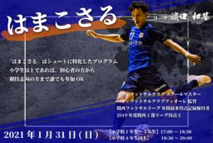 20200131hama key 300x202 - 奈良県生駒でフットサルをやるならBuddy Futsal Clubへ
