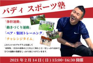 20210214sports key 300x202 - 02月14日(日) 15時00分~16時30分 【個人参加型】 バディ スポーツ塾