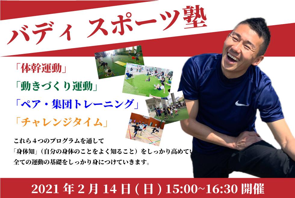 02月14日(日) 15時00分~16時30分 【個人参加型】 バディ スポーツ塾