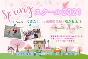 2021springschool key 300x201 - 【スクール】スプリングスクール2021