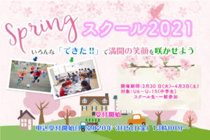 2021springschool key 300x201 - 奈良県生駒でフットサルをやるならBuddy Futsal Clubへ