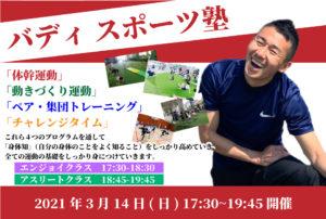 sports key 300x202 - 03月14日(日) 17時30分~19時45分 【個人参加型】 バディ スポーツ塾