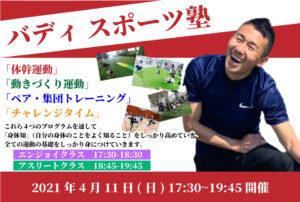 20210411sports key 300x202 - 04月11日(日) 17時30分~19時45分 【個人参加型】 バディ スポーツ塾