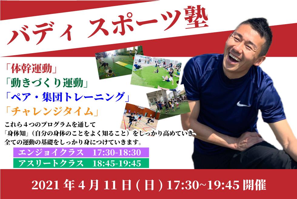 04月11日(日) 17時30分~19時45分 【個人参加型】 バディ スポーツ塾