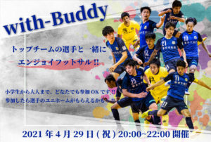 20210429with key 300x202 - 04月29日(祝) 20時00分~22時00分 【個人参加型】 with-Buddy