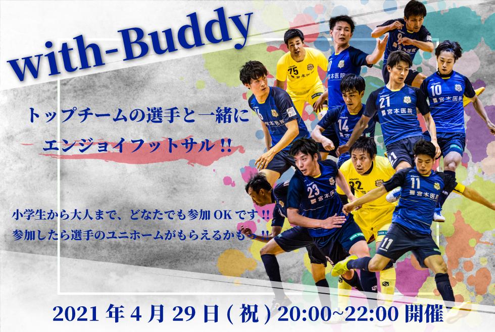 04月29日(祝) 20時00分~22時00分 【個人参加型】 with-Buddy