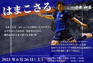 20210615hama key 300x202 - 奈良県生駒でフットサルをやるならBuddy Futsal Clubへ