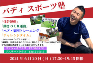 20210615sports key 300x202 - 奈良県生駒でフットサルをやるならBuddy Futsal Clubへ