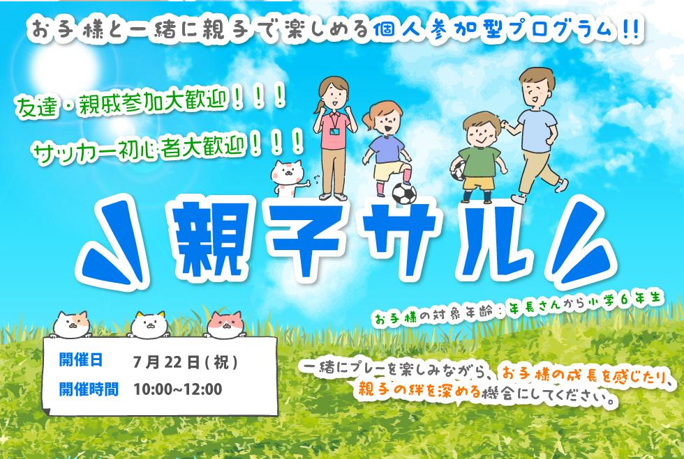 07月22日(祝) 10時00分~12時00分 【個人参加型】 親子サル