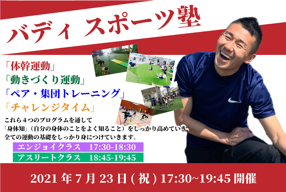07月23日(祝) 17時30分~19時45分 【個人参加型】 バディ スポーツ塾