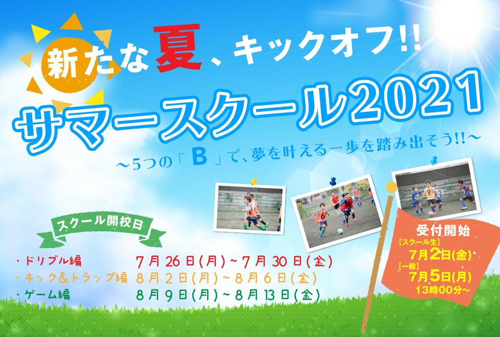 【スクール】サマースクール2021