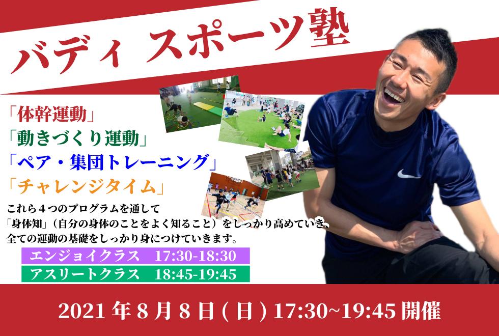 08月08日(日) 17時30分~19時45分 【個人参加型】 バディ スポーツ塾