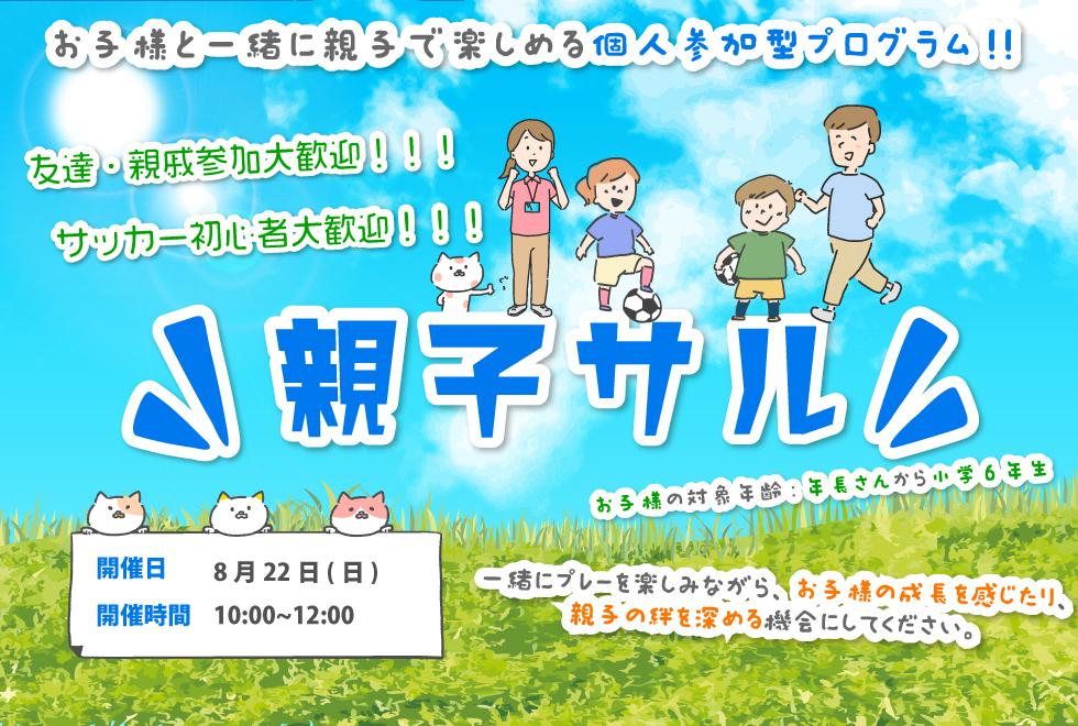 08月22日(日) 10時00分~12時00分 【個人参加型】 親子サル