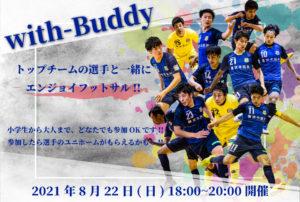 20210822with key 300x202 - 08月22日(日) 18時00分~20時00分 【個人参加型】 with-Buddy