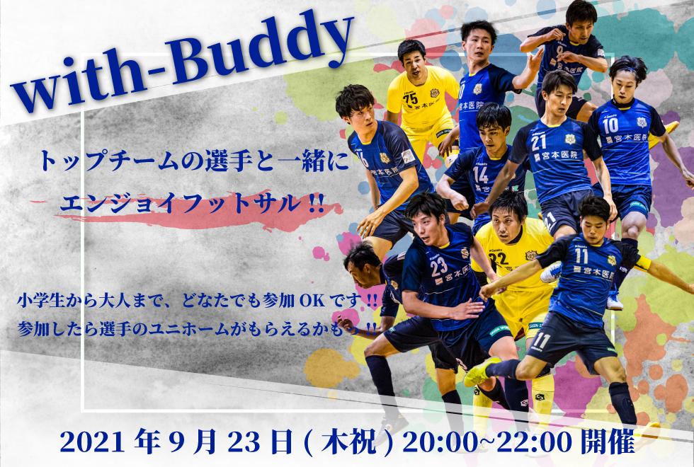 09月23日(祝) 20時00分~22時00分 【個人参加型】 with-Buddy