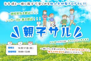 20211017oyako key 300x202 - 10月17日(日) 10時00分~12時00分 【個人参加型】 親子サル