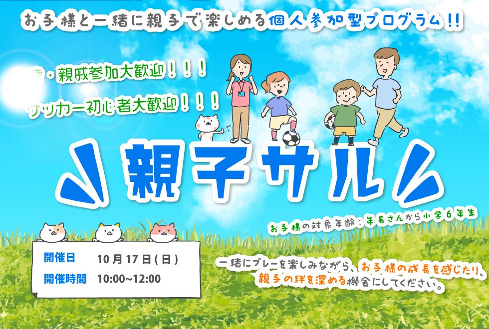 10月17日(日) 10時00分~12時00分 【個人参加型】 親子サル