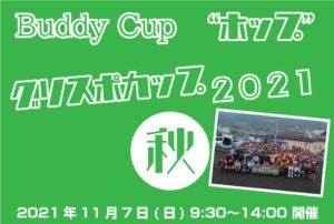 211107greespo key 1 300x202 - 奈良県生駒でフットサルをやるならBuddy Futsal Clubへ