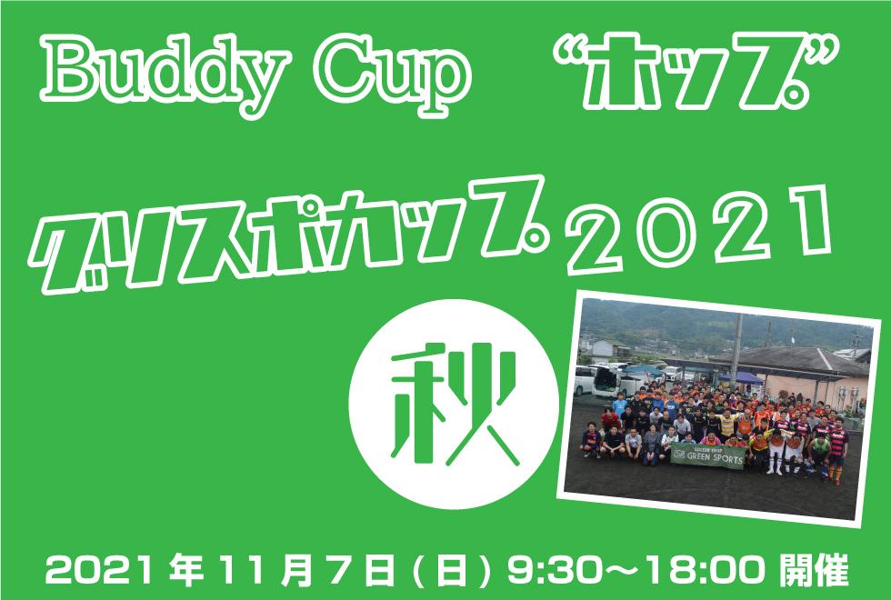 """11月07日(日) 9時30分~18時00分 【Buddy Cup】 """"ホップ"""" ~グリスポカップ2021秋~"""